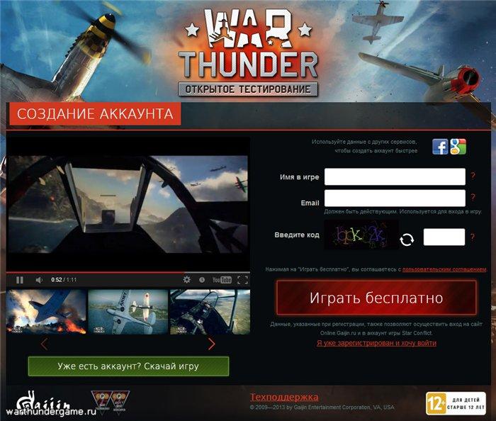регистрация в war thunder